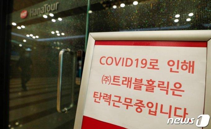 지난달 25일 코로나19로 인한 탄력근무로 인해 서울 종로구의 한 여행사 사무실 불이 꺼져있다. /사진=뉴스1
