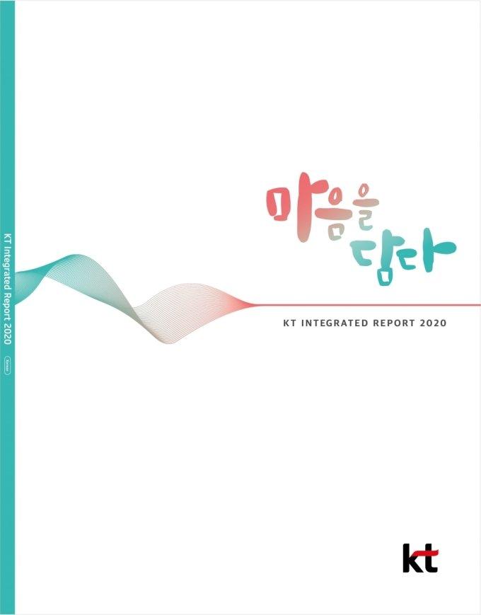 KT, 2020 지속가능경영 통합보고서 발간