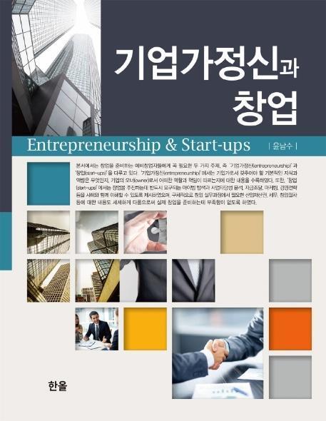 세종사이버대 윤남수 교수, 저서 '기업가 정신과 창업' 출간