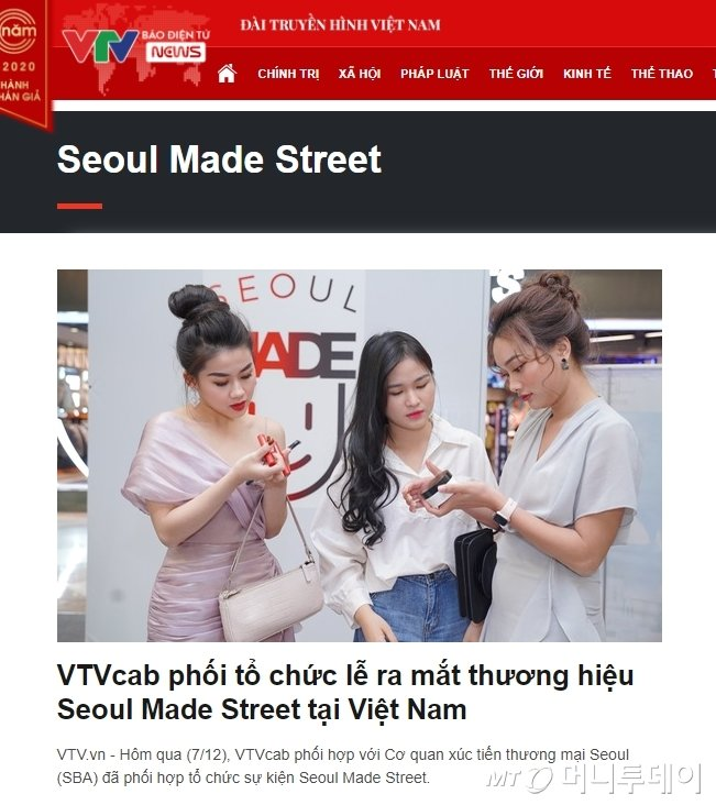 베트남에서 열린 서울 메이드 스트리트 브랜드 런칭 행사(2019.12.7~8)/사진=Vietnam Television (VTV) 누리집 갈무리