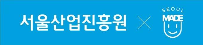 서울산업진흥원 SEOUL MADE