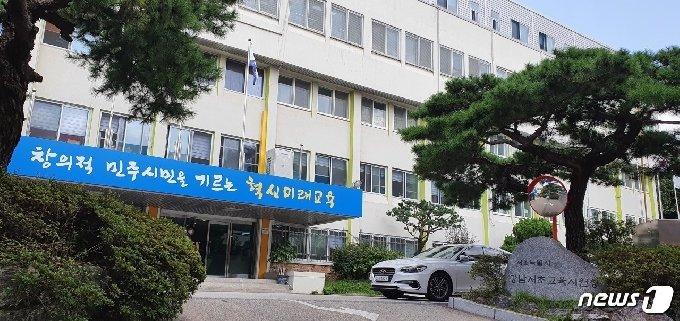 서울시교육청 산하 강남서초교육지원청 전경.(서울시교육청 제공)/뉴스1