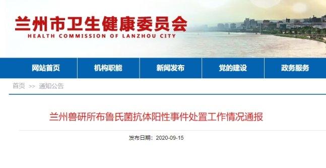 /사진=중국 란저우시 위생건강위원회 홈페이지 갈무리