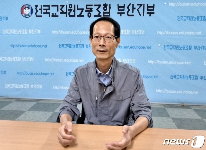 홍동희 전교조 부산지부장이 15일 뉴스1과의 인터뷰를 하고 있다.(전교조 제공)© 뉴스1