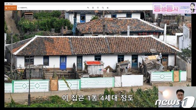 북한 농촌 지역에서 흔히 볼 수 있는 1동 다세대 주택. 해당 주택은 4세대가 함께 거주하는 건물로 보인다.  ('통생통사 강동완 TV' 갈무리) © 뉴스1