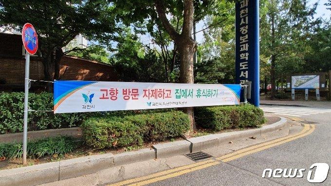 과천시, 추석 고향 방문 자제 현수막(과천시 제공) © 뉴스1