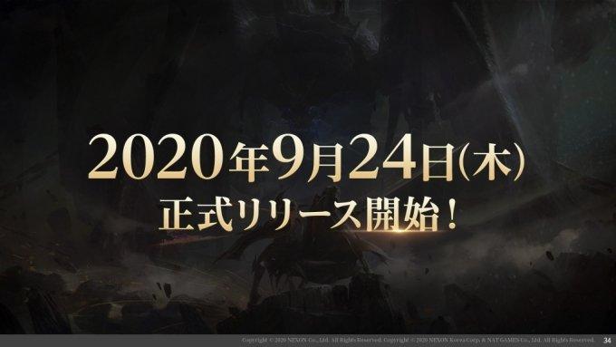 넥슨 자회사 넷게임즈가 개발한 모바일 MMORPG(다중접속역할수행게임) V4가 24일 일본 시장에 출시된다. /사진=넥슨