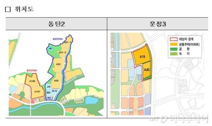 LH, 동탄2·운정3 공공주택용지 설계공모