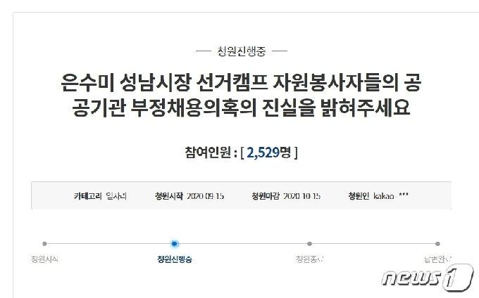 국민청원 게시판 캡처.© 뉴스1