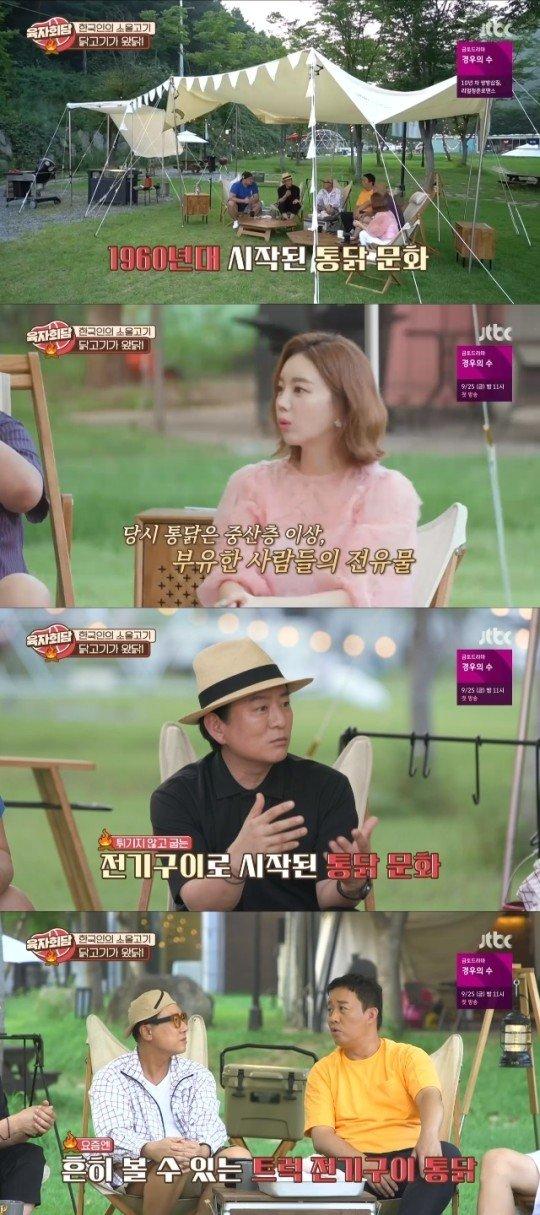 /사진=JTBC '육자회담' 방송 화면 캡처