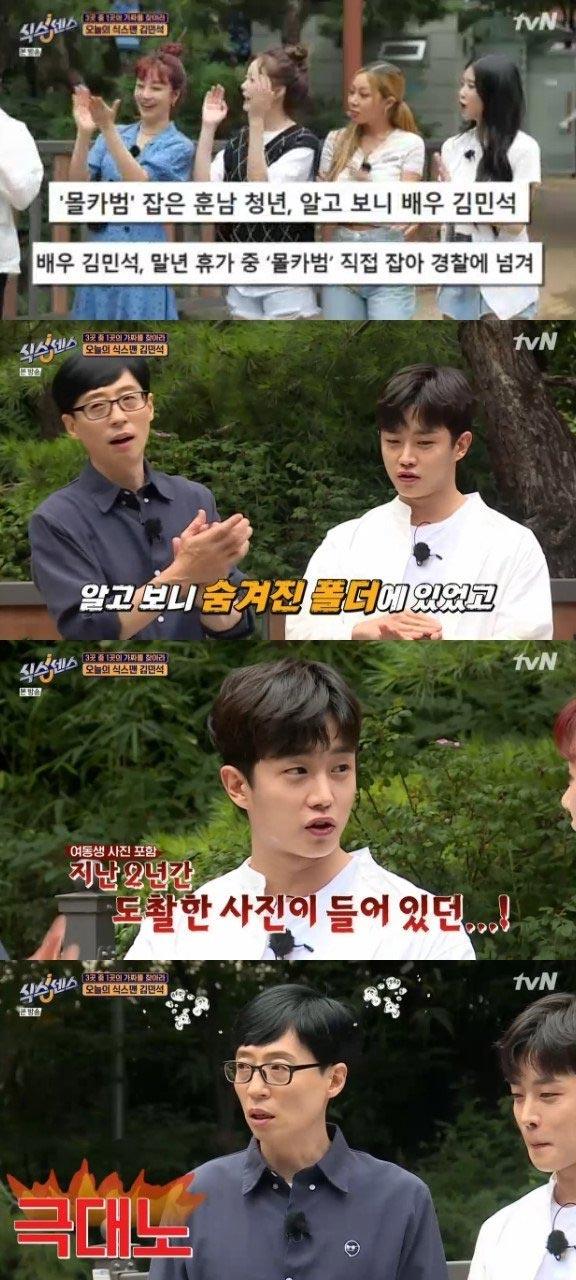 /사진=tvN '식스센스' 방송 화면 캡처