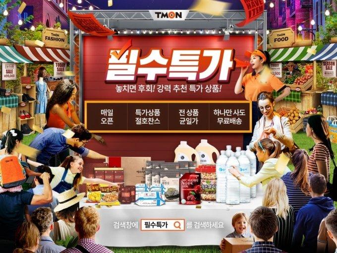 티몬 '필수특가', 마스크·생수·밀키트 파격 할인가 제공