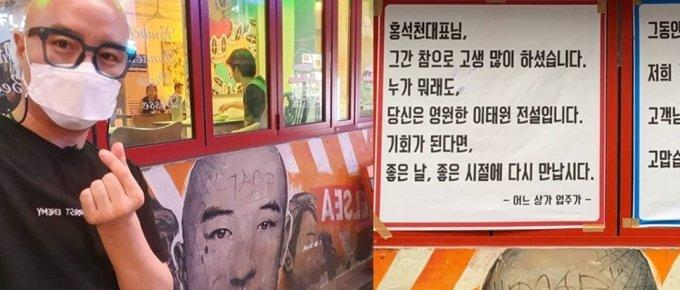 /사진=방송인 홍석천 인스타그램