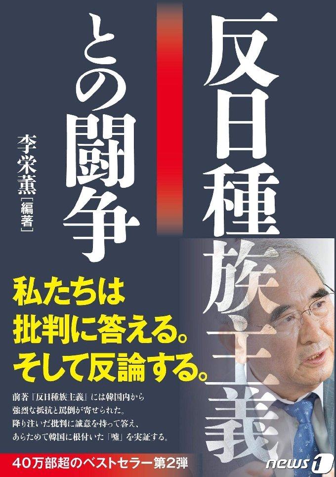 '반일종족주의와 투쟁' 일본판 표지 © 뉴스1
