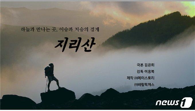 전지현, 주지훈 주연 드라마 지리산의 첫 촬영이 18일 전북 남원시 산내면에서 시작됐다.(남원시 제공)2020.9.18/© 뉴스1
