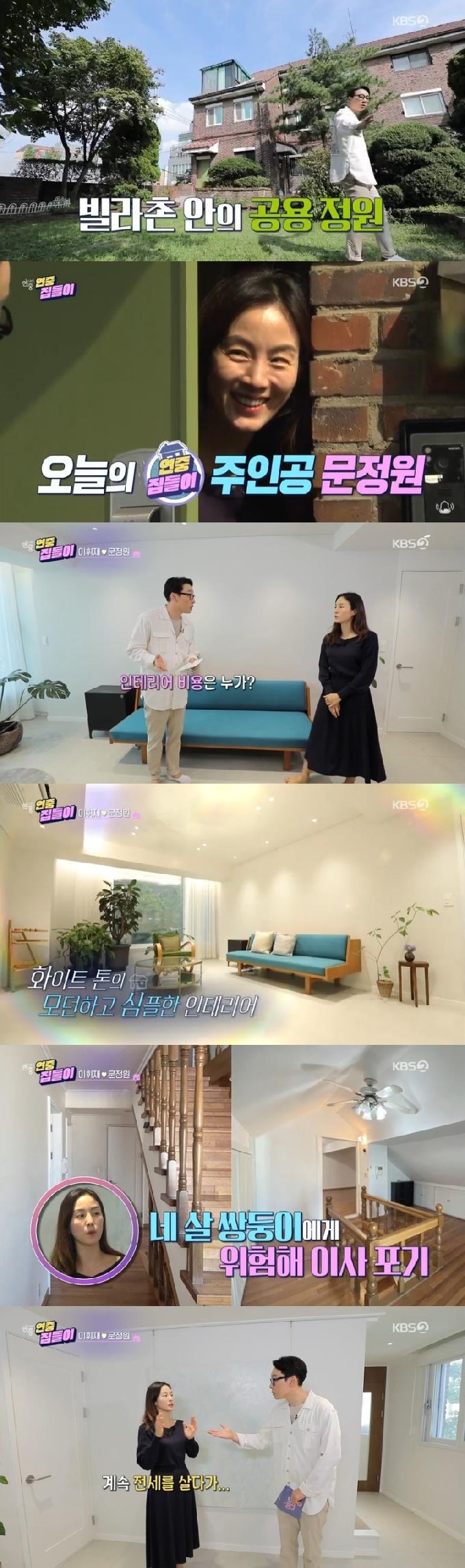 '연중 라이브' 이휘재♥문정원, 이사한 '3층 빌라' 공개…
