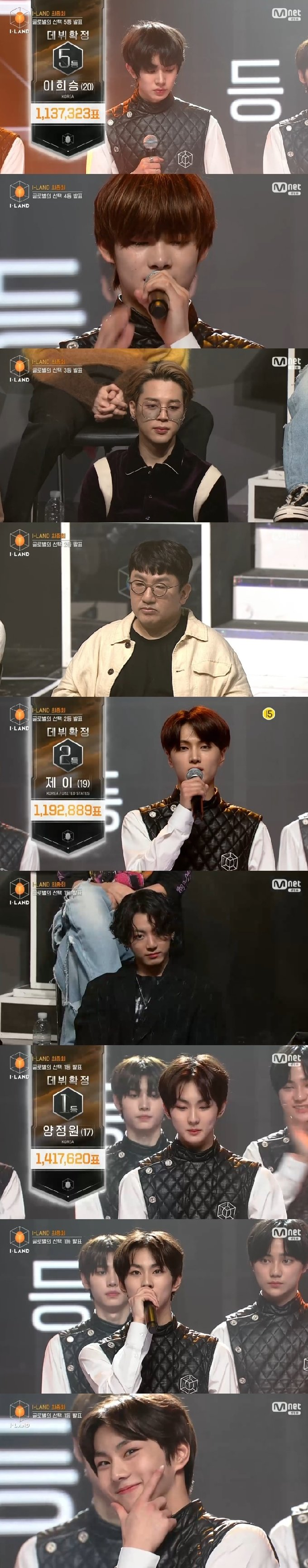 Mnet '아이랜드' 캡처 © 뉴스1