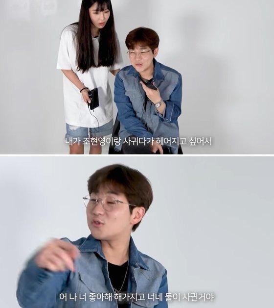 /사진=유튜브 채널 '조현영티비' 방송화면 갈무리