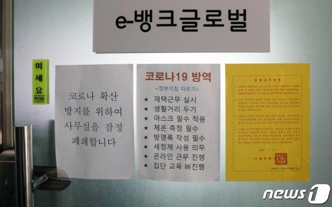 (서울=뉴스1) 황기선 기자 = 25일 오전 서울 관악구 방문판매업체 무한그룹 사무실이 신종 코로나바이러스 감염증(코로나19) 확진자가 발생해 폐쇄돼있다.  방역당국에 따르면 지난 20일 이 업체에서 첫 확진자가 발생한 뒤 현재까지 관련 확진자는 25명으로 늘어났다. 2020.8.25/뉴스1