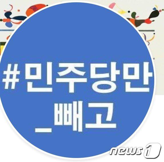 임미리 교수 페이스북 캡처 © 뉴스1