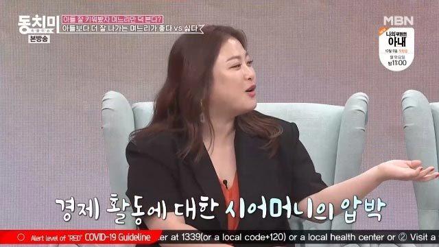 /사진=MBN '동치미' 방송 화면 캡처