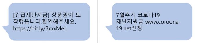 코로나19 관련 긴급재난자금을 사칭한 스미싱 문자 사례. /사진=방송통신위원회