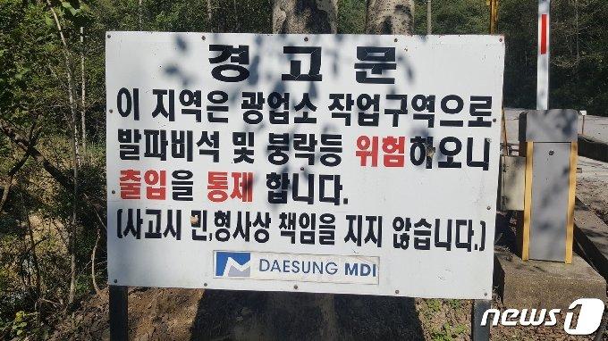 대성 DMI 제천공장에 붙어있는 경고문. © 뉴스1