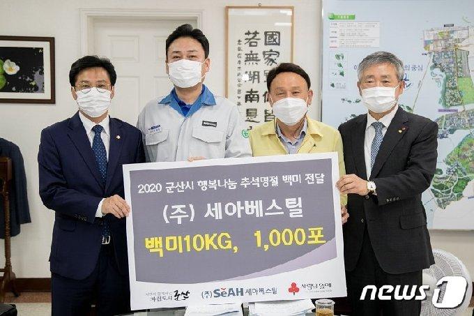 서현승 세아베스틸 노조위원장(사진 왼쪽에서 두번째)이 강임준 군산시장(세번째)에게 백미 1000포를 기탁하고 있다.© 뉴스1