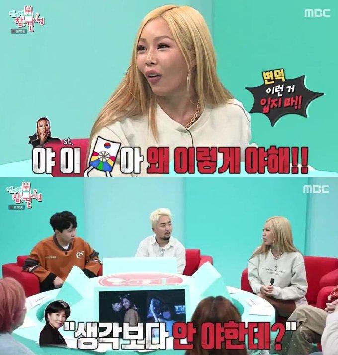 SBS 예능 프로그램 '전지적 참견 시점' 122회 방송화면 갈무리 © 뉴스1