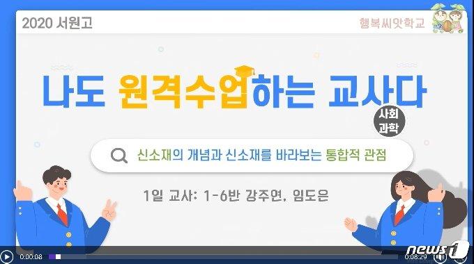 충북 청주 서원고 '나도 교사다' 프로그램© 뉴스1