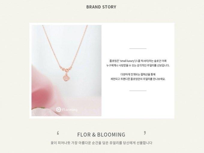 플로밍(Florming) 누리집 갈무리 https://www.florming.com/