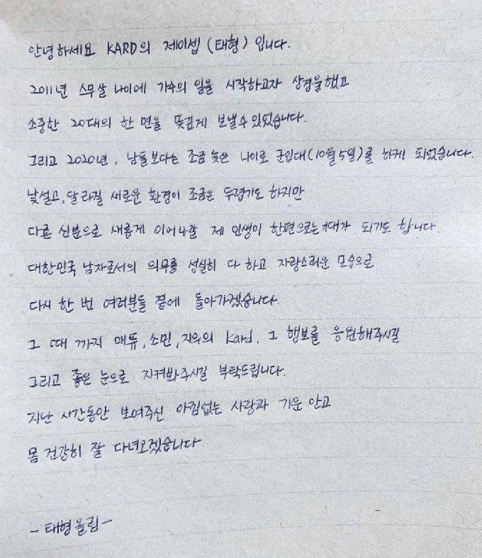 제이셉 자필 편지/카드 공식 팬카페 © 뉴스1