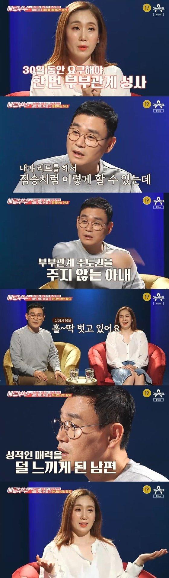 /사진=채널A SKY예능 '애로부부' 방송 화면 캡처