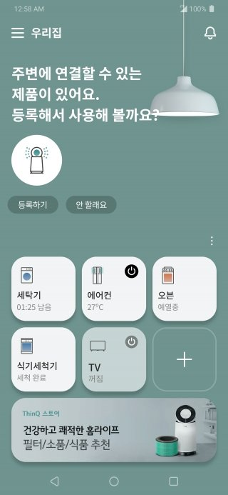 LG 씽큐 앱 새 버전의 홈 화면 이미지. /사진제공=LG전자