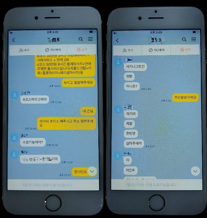 피의자들끼리의 SNS 대화 (사진제공=경기북부지방경찰청)/사진=뉴스1