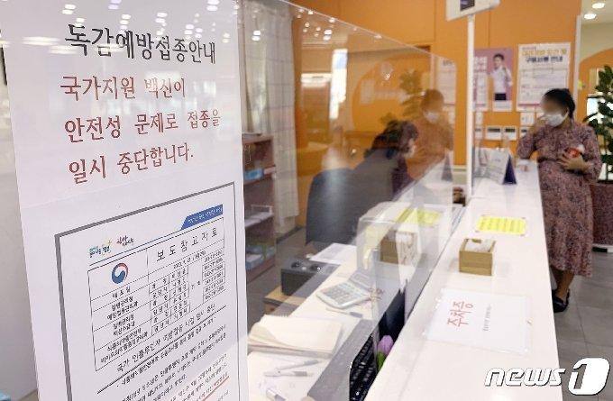 독감 무료 예방접종이 유통 문제로 전면 중단된 22일 오전 광주 광산구 광산하나아동병원에 독감 예방접종 일시 중단 안내문이 부착돼 있다.2020.9.22/뉴스1 © News1 정다움 수습기자