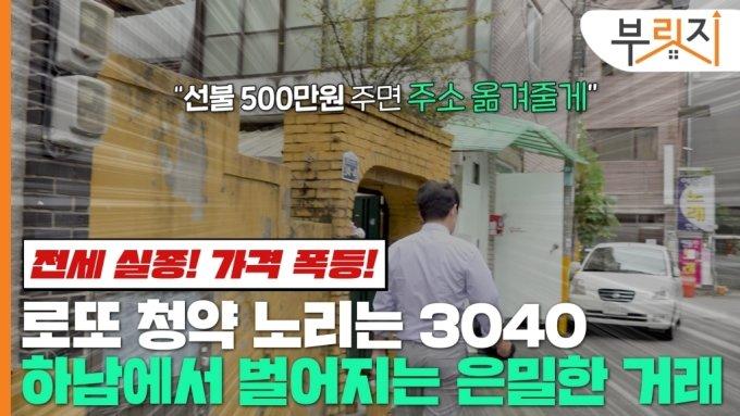 """[부릿지]""""3기 신도시? 선금 500만원 내면 주소 옮겨 줄게"""""""