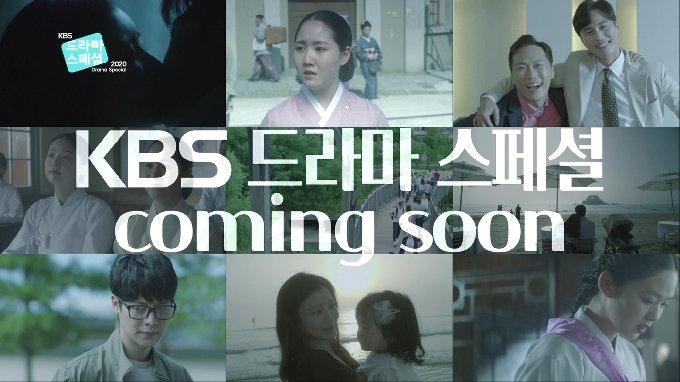 사진제공=KBS 2TV '드라마스페셜2020' © 뉴스1