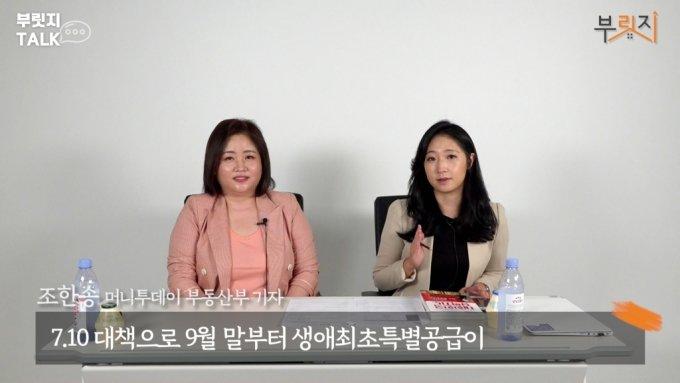 """""""신혼부부 주목""""…다음달 영끌 말고 '이곳' 노려라[부릿지]"""