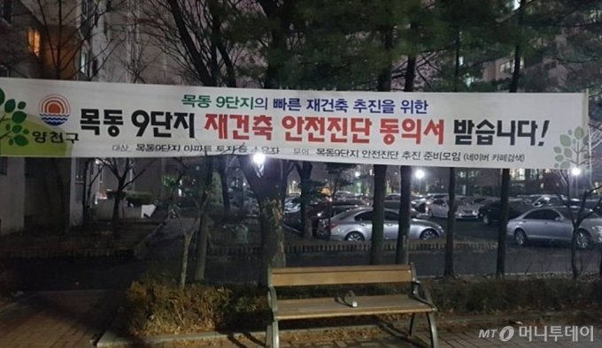 지난 주말 서울 양천구 목동신시가지9단지에 재건축 안전진단 동의서 제출을 독려하는 플래카드가 내걸렸다. / 사진=신희은