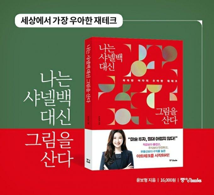 예술품 투자 전문가 윤보형 변호사의 저서   /사진제공=윤보형 변호사