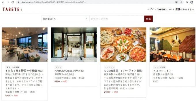 일본 타베테 서비스 사이트에 올라온 땡처리 상품들. /사진=타베테 홈페이지