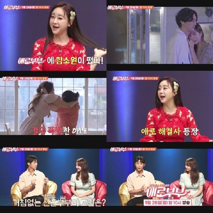 함소원/채널A 애로부부 © 뉴스1