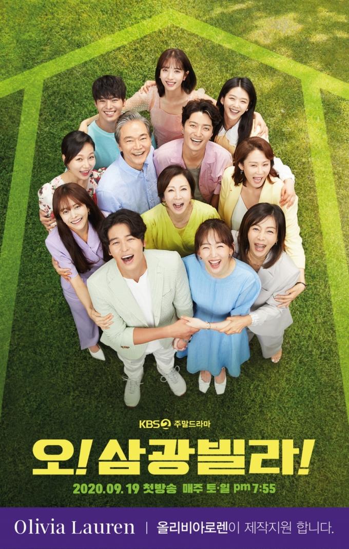 /사진=KBS 드라마 '오! 삼광빌라!' 포스터