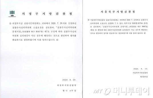 """한동훈 이어 수사심의위 오른 검사 사건…""""헛헛하다"""""""