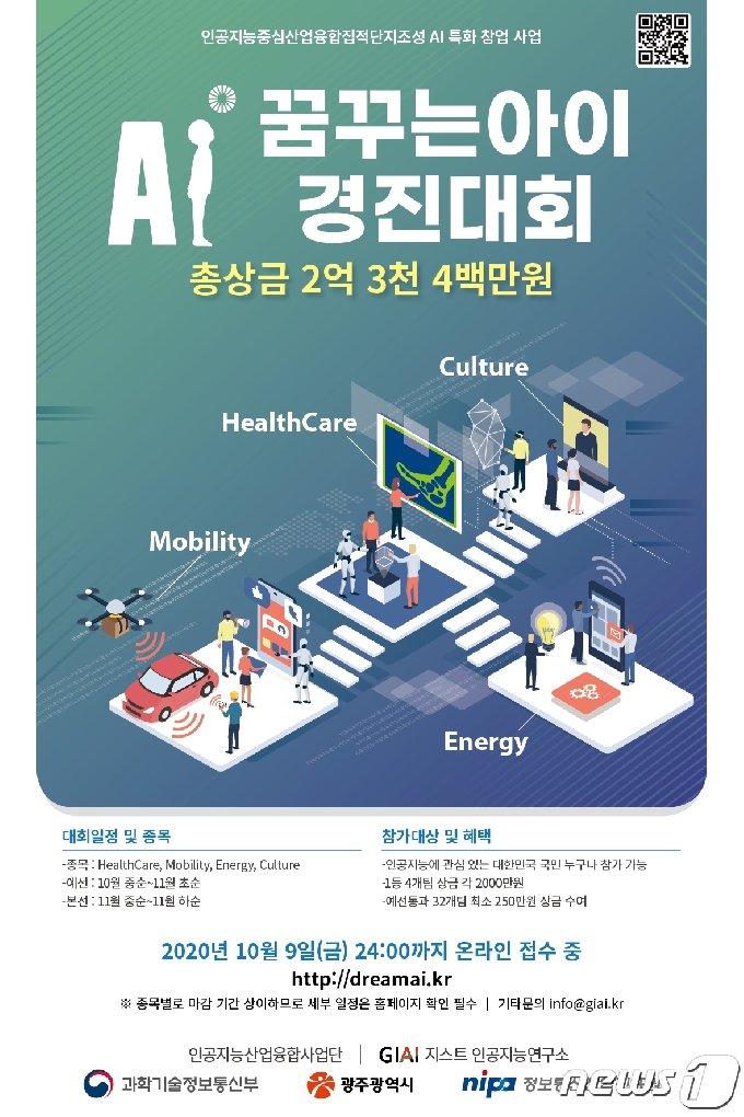 꿈꾸는 아이(AI) 경진대회 안내 포스터.(지스트 제공)2020.9.25/뉴스1 © News1 박준배 기자