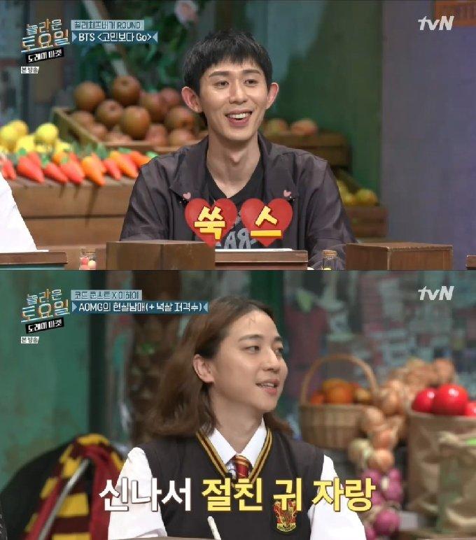 tvN '놀라운 토요일' © 뉴스1