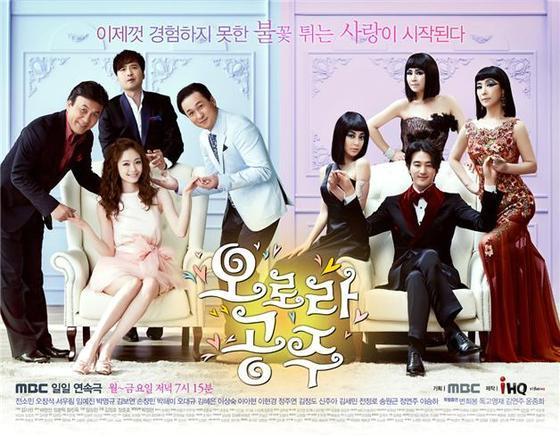 MBC 새 일일연속극 '오로라 공주' 공식 포스터/사진제공=MBC © News1
