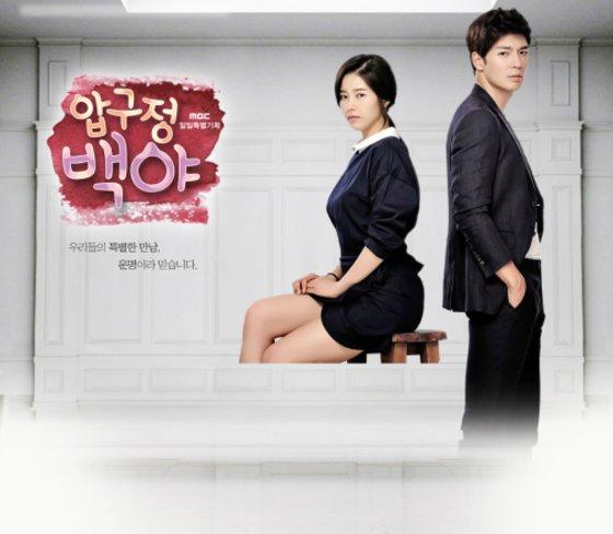 MBC '압구정백야' 포스터 © 뉴스1