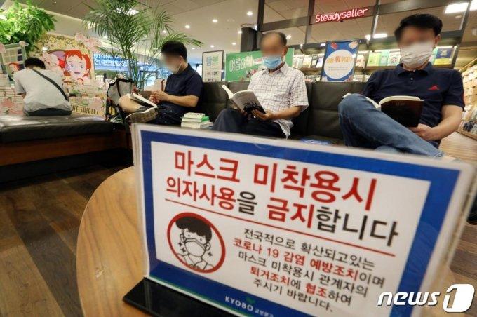 서울 전역에서 실내와 실외에서 마스크를 의무적으로 착용해야 한다. 지난 8월 24일 오후 서울시내의 한 대형서점에서 시민들이 마스크를 착용한 채 독서를 하고 있다./사진=뉴스1